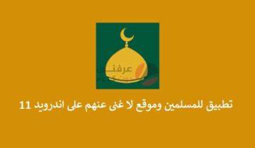 11 تطبيق وموقع إسلامي لا غنى عنهم على اندرويد 9