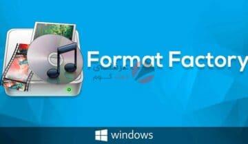 برنامج Format Factory 2021 لتحويل صيغ الفيديوهات 7