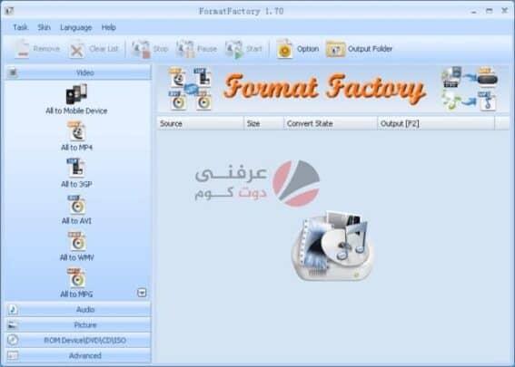 برنامج Format Factory 2021 لتحويل صيغ الفيديوهات 1
