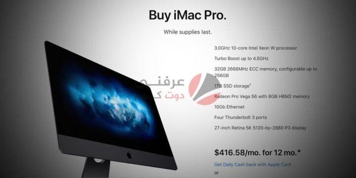 آبل توقف رسمياً أجهزة iMac Pro وتتخلى عنها نهائياً 1