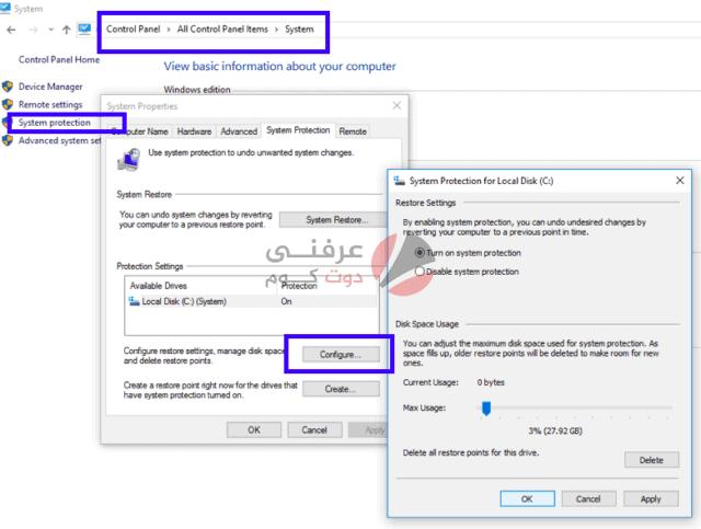 ما هو مجلد معلومات وحدة تخزين النظام في ويندوز 10؟ 2