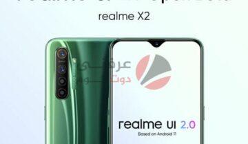 أجهزة Realme X2 تستطيع استعمال اندرويد 11 تجريبيًا 7