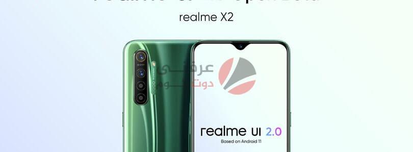 أجهزة Realme X2 تستطيع استعمال اندرويد 11 تجريبيًا
