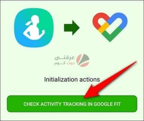 كيف تزامن معلومات Samsung Health مع Google Fit بسهولة 6
