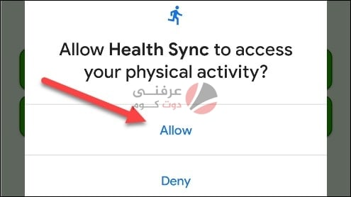 كيف تزامن معلومات Samsung Health مع Google Fit بسهولة 5