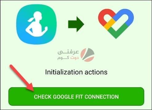 كيف تزامن معلومات Samsung Health مع Google Fit بسهولة 3