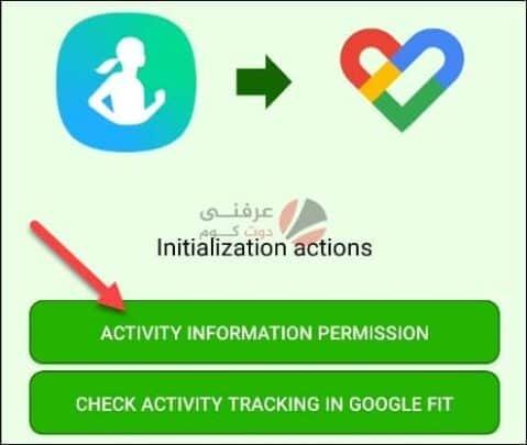 كيف تزامن معلومات Samsung Health مع Google Fit بسهولة 4