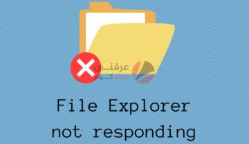 17 طريقة لحل مشكلة File Explorer Not Responding علي ويندوز 10 7