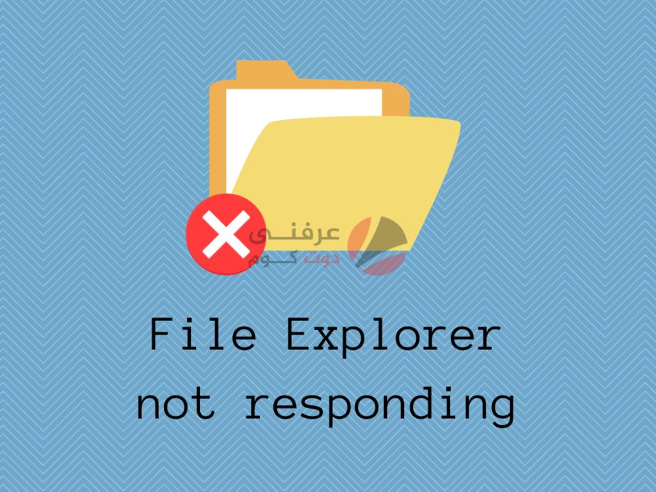 17 طريقة لحل مشكلة File Explorer Not Responding علي ويندوز 10 1