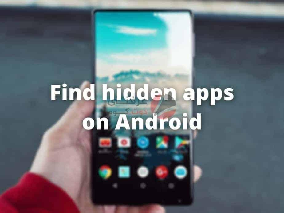 كيفية البحث في Android عن التطبيقات المخفية 1