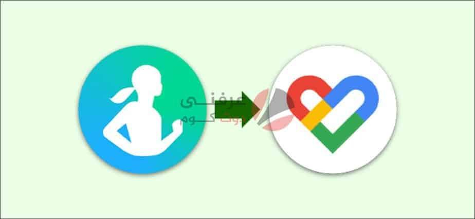 كيف تزامن معلومات Samsung Health مع Google Fit بسهولة