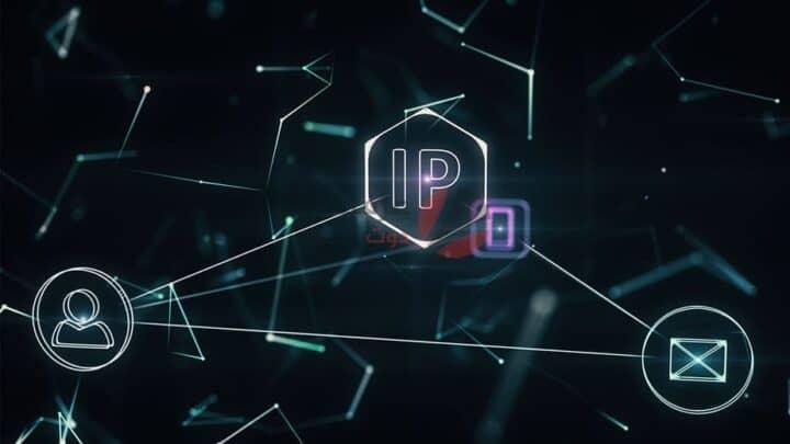 ما هو عنوان IP ؟ وماذا يفعل؟ 1