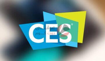 معرض CES 2022 رسميًا في بداية يناير القادم 15