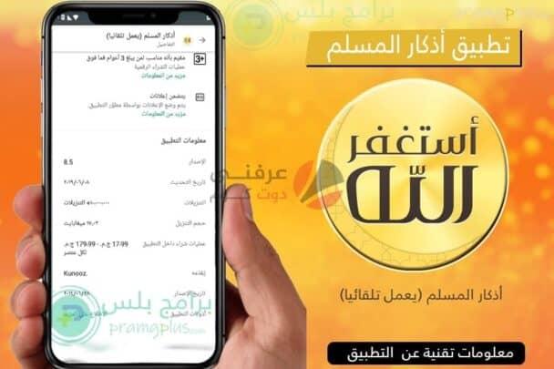 تعرف على أفضل 10 برامج أدعية رمضان مجاناً على الاندرويد والايفون 5