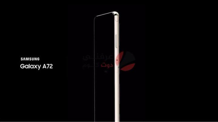 مواصفات ومميزات وعيوب وسعر Samsung Galaxy A72 في مصر