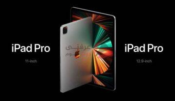 مواصفات ومميزات وعيوب وسعر iPad Pro 2021 بحجميه
