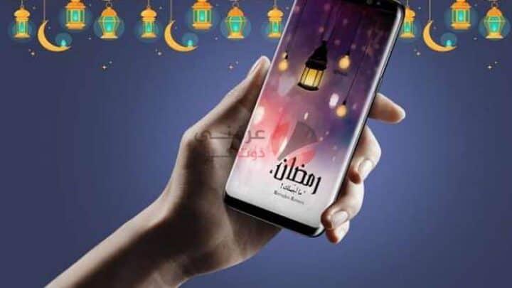 تعرف على أفضل 10 برامج أدعية رمضان مجاناً على الاندرويد والايفون 1