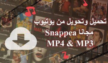 تحميل كل ما تحتاج إليه من ملفات صوتية ومقاطع الفيديو على هاتفك مع Snappea Online 8