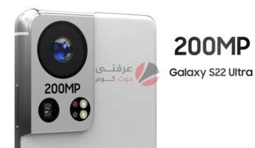 Galaxy S22 Ultra قد يحمل كاميرا بدقة 200MP 7