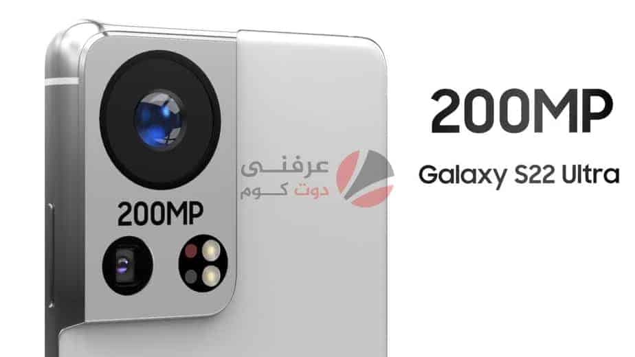 Galaxy S22 Ultra قد يحمل كاميرا بدقة 200MP