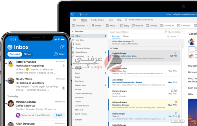 دروس تعلم Outlook : كيفية إرسال رد تلقائي مخصص من Outlook 1
