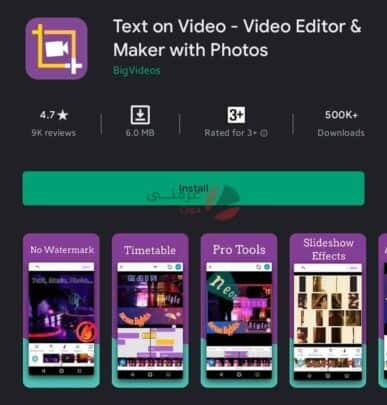 أسهل برامج للكتابة على الفيديو 2