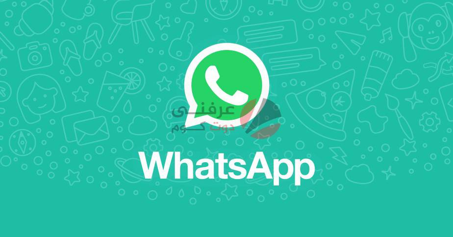 WhatsApp سيسمح بنقل الرسائل بين Android و iOS في تحديث قادم