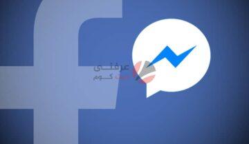 رسائل الفيس بوك