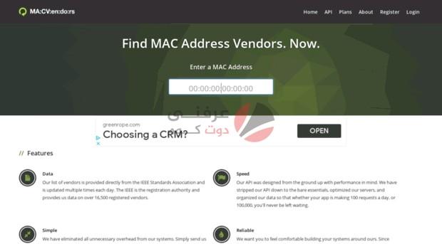 مواقع ويب تتيح لك معرفة نوع الجهاز من Mac Address 2