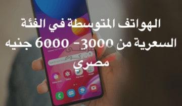 الهواتف المتوسطة في فئة 3000 إلى 6000 جنيه مصري - إبريل 2021 8