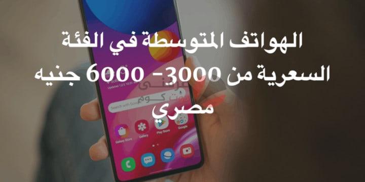 الهواتف المتوسطة في فئة 3000 إلى 6000 جنيه مصري - إبريل 2021 1