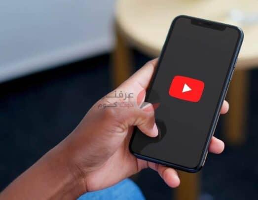 يوتيوب موبايل