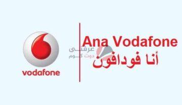 Vodafone أنا فودافون