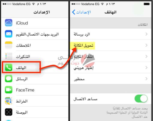 تحويل و إلغاء تحويل المكالمات في فودافون 2