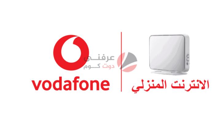 شركة Vodafone : باقات الانترنت المنزلي لفودافون 1