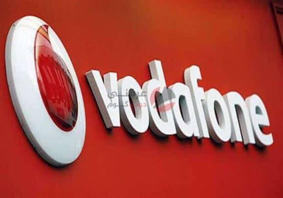 جميع اكواد فودافون لإلغاء خدمات فودافون المزعجة 1