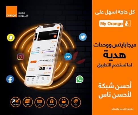تطبيق My Orange 1
