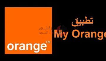 تطبيق My Orange 2