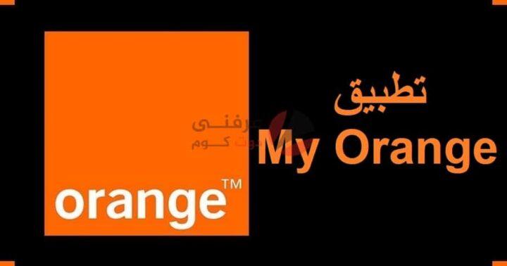 تطبيق My Orange 5
