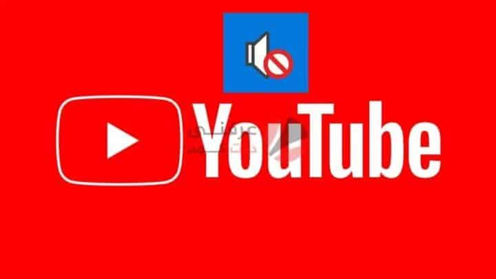 فيديوهات يوتيوب و حل مشكلات الصوت و الفيديو 1