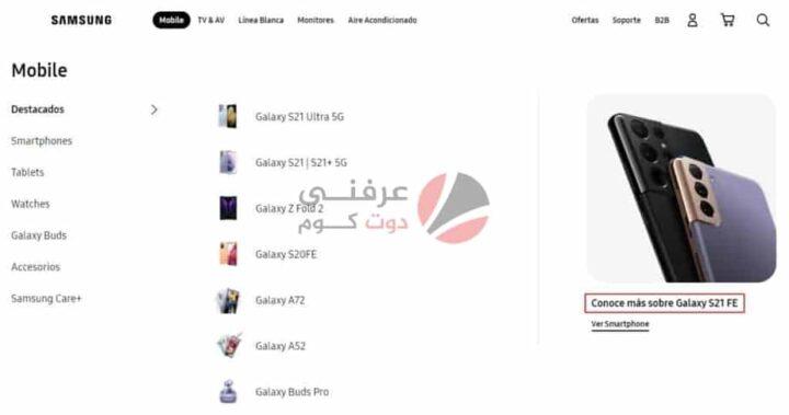 تلميح Samsung Galaxy S21 FE على موقع سامسونج في المكسيك 1