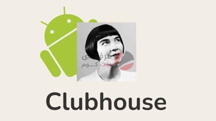 رسميًا كلوب هاوس Clubhouse على أندرويد