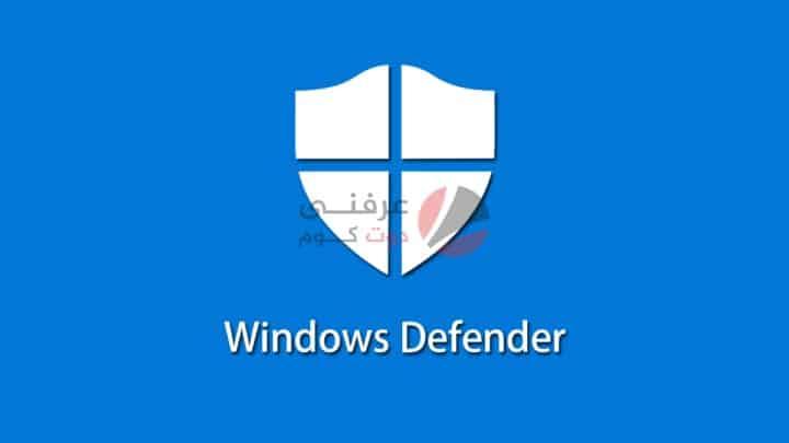 كيفية تشغيل Windows Defender على ويندوز 10 1