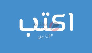 كيفية كتابة اللغة العربية بدون نقاط على اندرويد وايفون و ويندوز 10 7