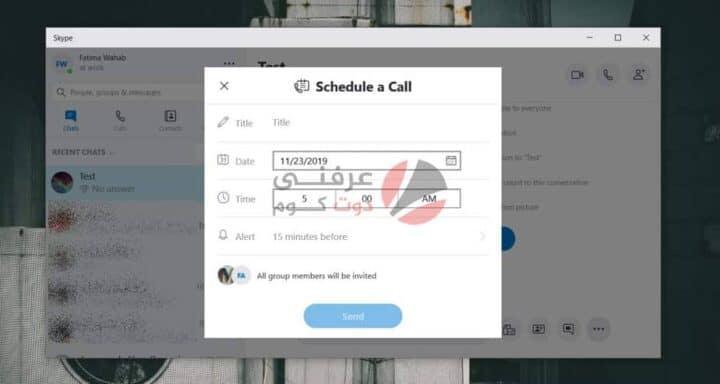كيف يمكنني إجراء مكالمة جماعية في سكايب ؟ 2