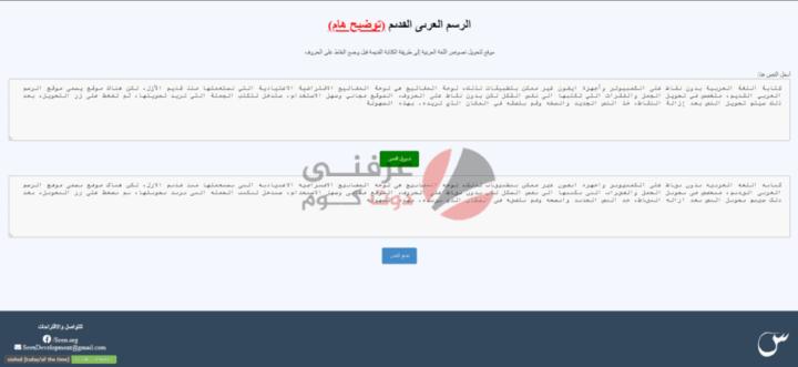 كيفية كتابة اللغة العربية بدون نقاط على اندرويد وايفون و ويندوز 10 2