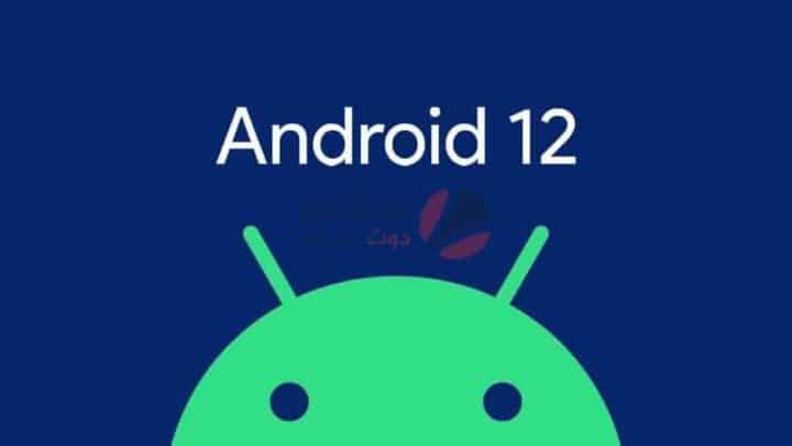 نسخة Android 12 التجريبية متاحة الآن - مؤتمر Google I/O 2021 1