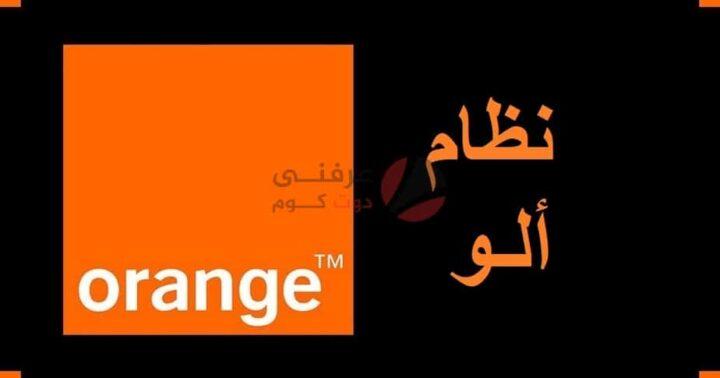 شركة Orange : نظام ألو أورنج 1