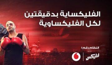 Vodafone فودافون فليكس
