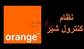 Orange نظام كنترول شير